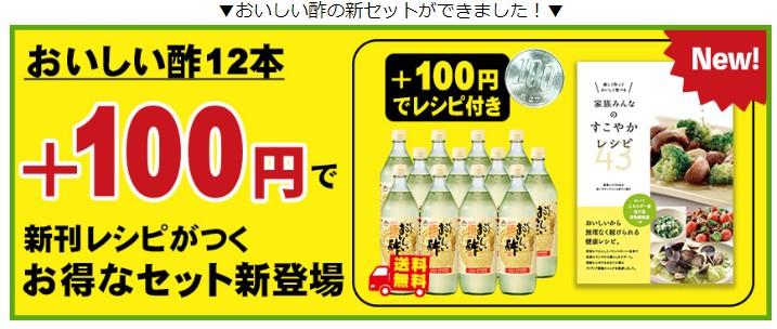 おいしい酢レシピ100円